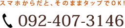 TEL 092-407-3146