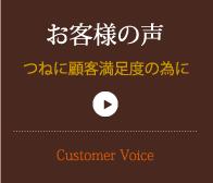 お客様の声 つねに顧客満足度のために