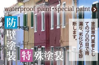 防壁塗装・特殊塗装