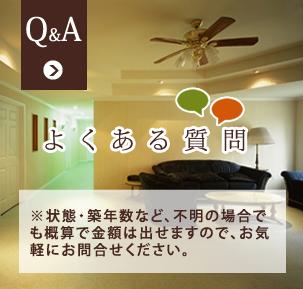 よくある質問Q6A
