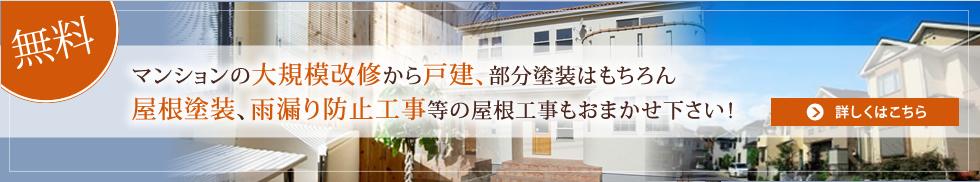 マンションの大規模改修から、戸建、部分とそうはもちろん、屋根塗装、雨漏り防止工事等の屋根工事もお任せください くわしくはこちら